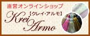 樫原株式会社直営のクレイ・アルモ